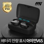 엠지텍/아이언V65 블루투스이어폰/IPX8완전방수/배터리잔량표시/162시간재생