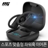 엠지텍/익스트림Z5 블루투스이어폰/ IPX7방수 / 스포츠형 / 15시간재생 / 안정장착