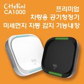 [체르니(CHeRni)] 스마트 차량공기청정기
