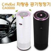[체르니(CHeRni)] 원통차량용 공기청정기