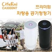 [체르니(CHeRni)] 원통형 차량공기청정기