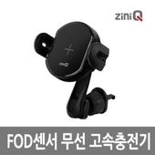 지니큐 ZQ-15FOD 차량용 무선 고속 충전 거치대