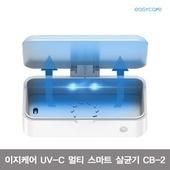 이지케어 UV-C LED듀얼램프살균기CB-2