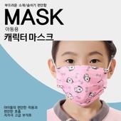일회용 어린이용 마스크