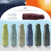 5단 암막 양우산 - 파스텔무지 / 미니/UV자외선차단/양산우산겸용/컬러다양