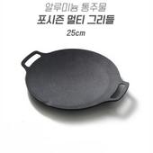 포시즌 통주물 멀티 그리들 / 그릴팬