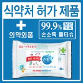 소독용 물티슈(45g) 굿데이-10매/20매