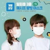 매시프 웰빙 마스크 소형(개별포장)