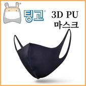 팅고 3D PU마스크 (연예인마스크)