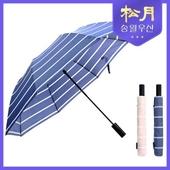 [송월우산] 카운테스마라 2단 더블스트라이프 우산