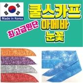 아메바 눈꽃 쿨스카프 칼라인쇄 아이스쿨 국산