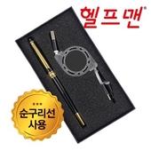 헬프맨트리플충전케이블+블랑스금장볼펜세트