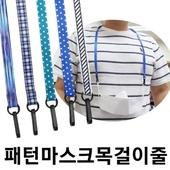 패턴마스크목걸이줄 마스크줄 국내제조