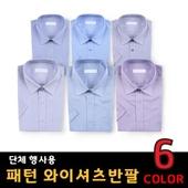 단체행사용 패턴 와이셔츠 반팔