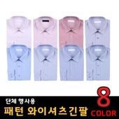 단체행사용 패턴 와이셔츠 긴팔