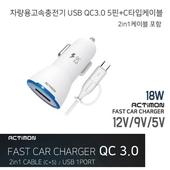 엑티몬 차량용고속충전기 USB QC3.0 5핀+C타입케이블