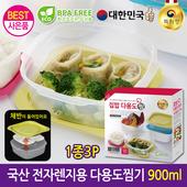 국산 전자렌지용 다용도찜기3P 집밥ACE 900ml 선물용케이스+홍보스티커무료