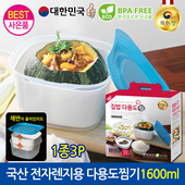 국산 전자렌지용 다용도찜기3P 집밥ACE 1600ml 선물용케이스+홍보스티커무료