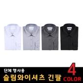단체 행사용 슬림형 와이셔츠 긴팔