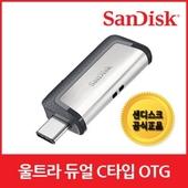 샌디스크 울트라 듀얼 C타입 OTG/USB 메모리 SDDDC2 16GB
