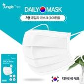 [정글트리] 3중필터 데일리 마스크 10매입 (국내생산)