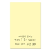 점착메모지 일반형 5076 먹인쇄