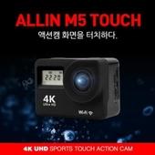 [올인] 터치 액션캠 4K UHD 초소영 WiFi 액션캠 LCD장착  ALLIN-M5