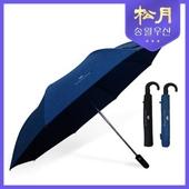 [송월우산] 카운테스마라 2단 완전자동 곡자우산 58