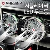 몽크로스 차량용선풍기 서큘레이터 3단조절 LED무드등