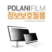 """정보보안/정보보호/모니터 액정보호 필름/10.1""""W(221*130mm)"""