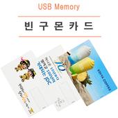 빈구몬 카드 USB 4GB