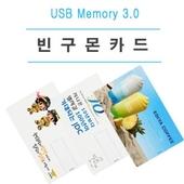 빈구몬 카드 USB 3.0 16GB