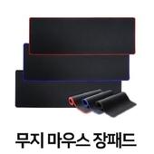 사무 게임용 완전방수 장패드 벌크 800*300*mm
