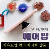 제작형 / 에어팝 스마트링거치대