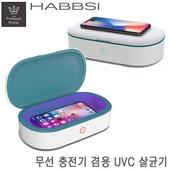 햅시 무선 충전기 겸용 UV 살균기 YMQUV7