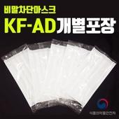 식약처인증 KF-AD 비말차단용 국내산 흰색 대형 마스크