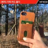 (제작) 가죽 카드 홀더|MF4030