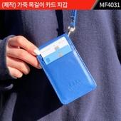 (제작) 가죽 목걸이 카드 지갑|카드 케이스|MF4031