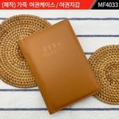 (제작) 가죽 여권케이스|여권지갑|MF4033