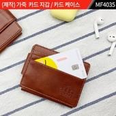 (제작) 가죽 카드 지갑|카드 케이스|MF4035