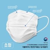 더블와이어 입체형 마스크(소형/50매입) 특허