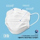 더블와이어 입체형 마스크(대형/50매입) 특허