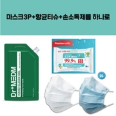 마스크3P 향균티슈 손소독제 세트상품