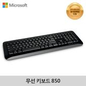 마이크로소프트 무선 키보드 850