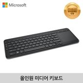 마이크로소프트 올인원 미디어 키보드