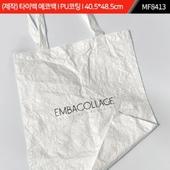 (제작) 타이벡 에코백|PU코팅|40.5*48.5 Cm|MF8413