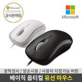 마이크로소프트 Basic Optical V2.0