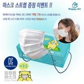 KC인증 아동용 해피에어 3중필터 1회용 마스크(25장팩)