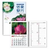[미니수첩] 연꽃향기