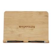 국산 대나무 원목독서대 [레이저각인]
